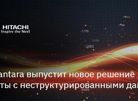 Hitachi Vantara. Решение для неструктурированных данных.