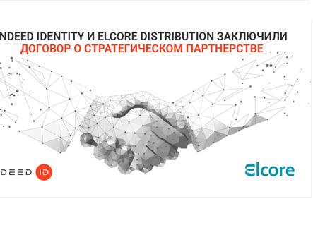 Indeed Identity и Elcore Distribution- стратегические партнеры.