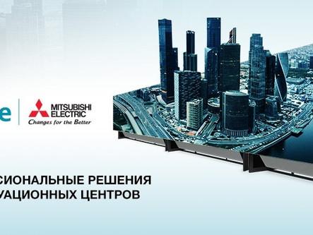 Mitsubishi Electric. Профессиональные решения для ситуационных центров.