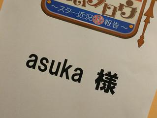 asukaテレビ出演のお知らせ