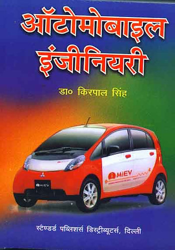 Automobile Engineering (Hindi) with Free Booklet