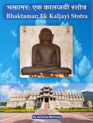 Bhaktamar: Ek Kaljayi Stotra