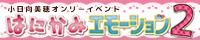 アイドルマスター ONLY【はにかみエモーション2】