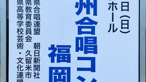 第73回九州合唱コンクール福岡県大会