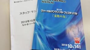ふくおか県民文化祭 第24回ヴォーカルアンサンブル・フェスティバル