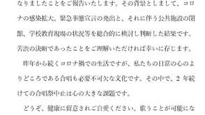 第75回(2021年度)北九州合唱祭中止のお知らせ