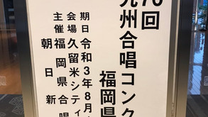 第76回九州合唱コンクール福岡県大会