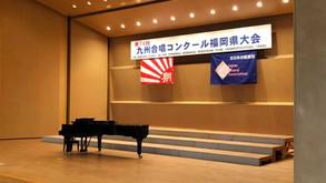 第74回九州合唱コンクール福岡県大会