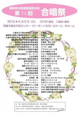岩手 全日本 合唱 県 大会 2019 コンクール