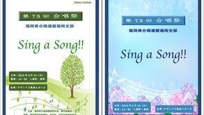 第73回福岡支部合唱祭