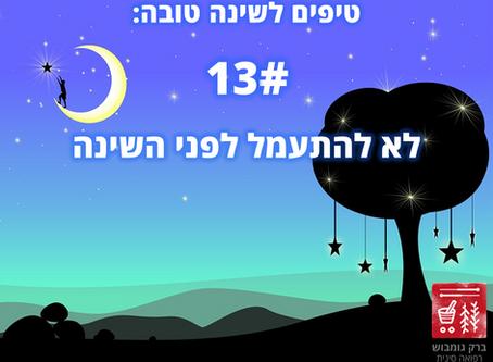 טיפ שינה 13