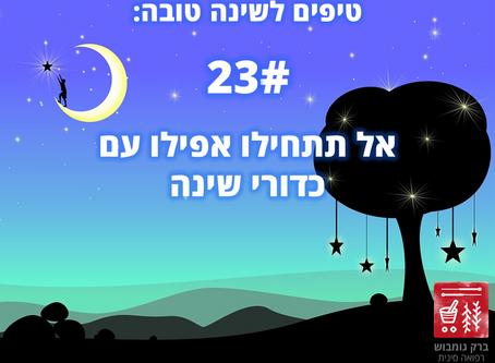טיפ שינה 23