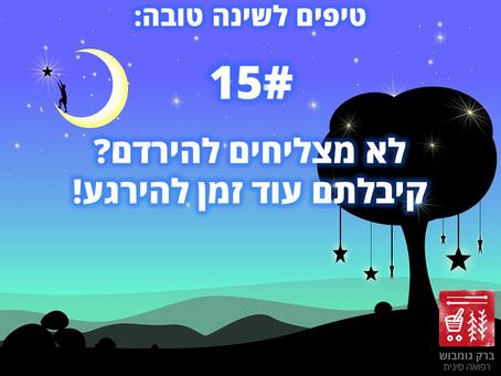 טיפ שינה 15