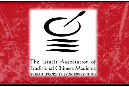 חברות באגודה הישראלית לריפוי סיני מסורתי