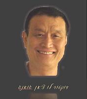 """לו צ'אן גאונג ד""""ר"""