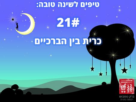 טיפ שינה 21