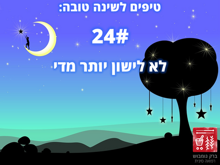 טיפ שינה 24