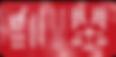 הלוגו של ברק גומבוש רפואה סינית בירושלים ומבשרת ציון