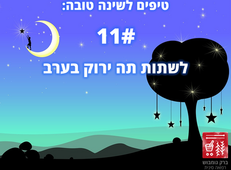 טיפ שינה 11