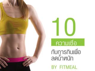 10 ความเชื่อกับการกินลดน้ำหนัก