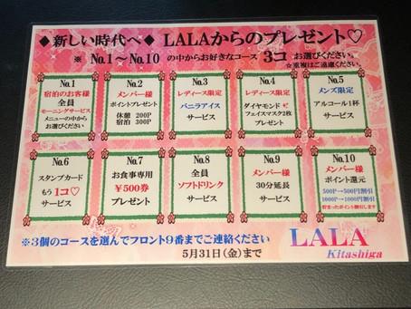 LALA北志賀店公式ブログ開設致しました。