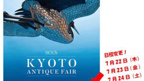 【第80回京都アンティークフェア出店】7/22.23.24