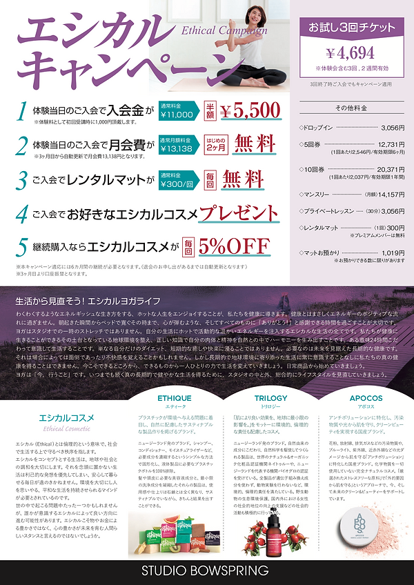 BSエシカル会員初回案内.png