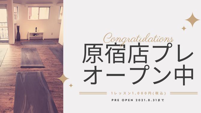 原宿店プレオープン中!