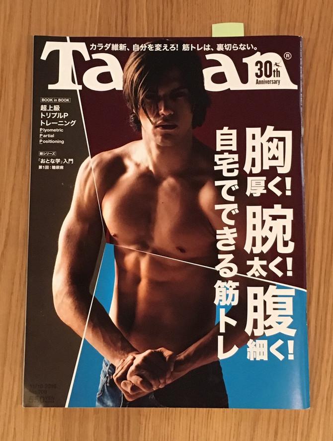 Tarzanにまた掲載されました!!