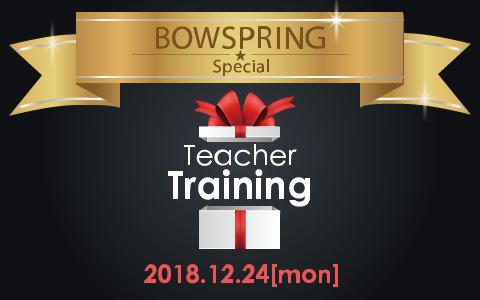 BOWSRRINGでXmas! 12/24スペシャルティーチャートレーニング by Ken