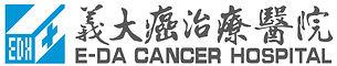 (有背)義大癌治療醫院-Logo中英文.jpg