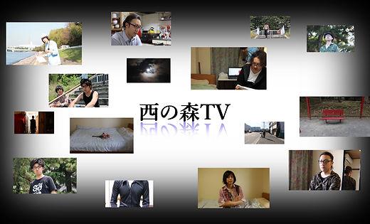 西の森Tv.jpg
