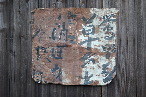 Vintage Japanese persimmon dyed paper bag