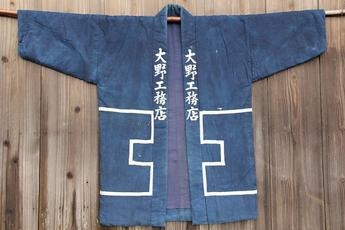 Vintage Japanese indigo dyed padding hanten jacket