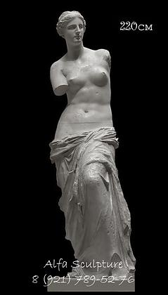Венера Милосская 220см (гипсовая статуя)