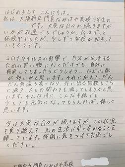 高校生からの手紙 (2).jpg
