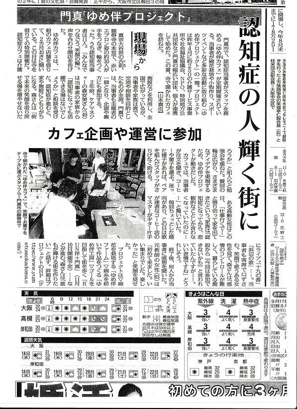 毎日新聞0916.jpg