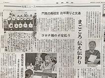 産経新聞記事 6月30日.jpg