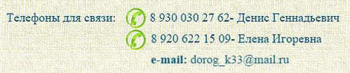 контакты Благотворительный фонд социальной поддержки и адаптации «Дорог каждый»