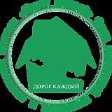 Фонд социальной поддержки и адаптации граждан «Дорог каждый»