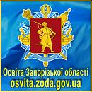 Освіта Запорізької області.png