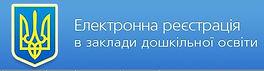 Ел.реєстрація до ЗДО.jpg