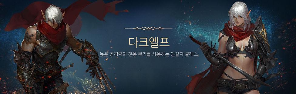 darkelf_full-banner.jpg