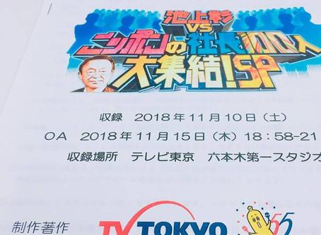 池上彰vsニッポンの社長100人大集結!SP 出演いたしました