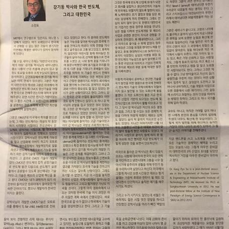 News in Seoul National Univ. Alumni association