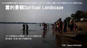 Spiritual Landscape