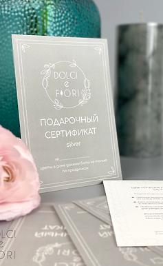 Подарочный сертификат SILVER