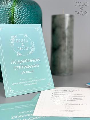 Подарочный сертификат PLATINUM