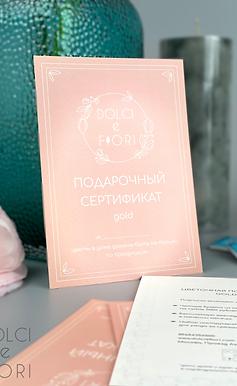 Подарочный сертификат GOLD