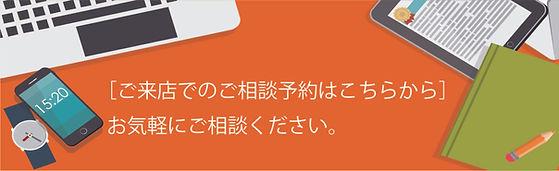 WEBバナー-01.jpg